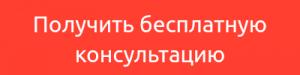 юридическая консультация юрист метро электрозаводская